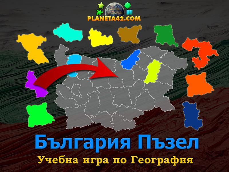 Blgariya Pzel Obrazovatelna Igra